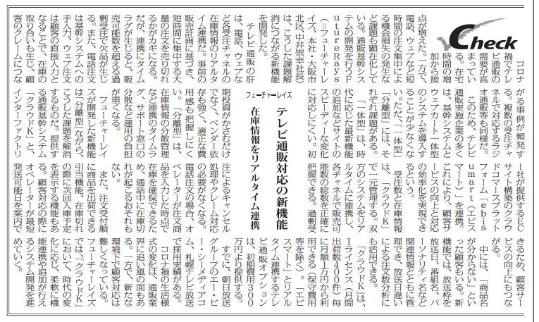 通販新聞3月4日号